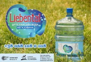 Вода Лібенталь фото 1-1