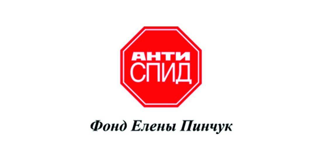 Фонд Елены Пинчук «АнтиСПИД»