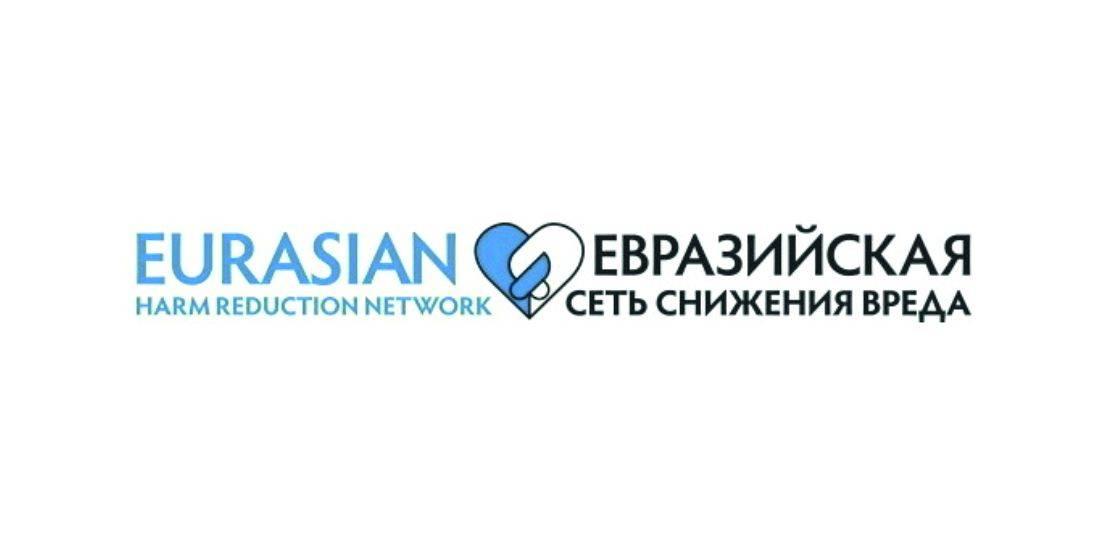 Евразийская Сеть Снижения Вреда