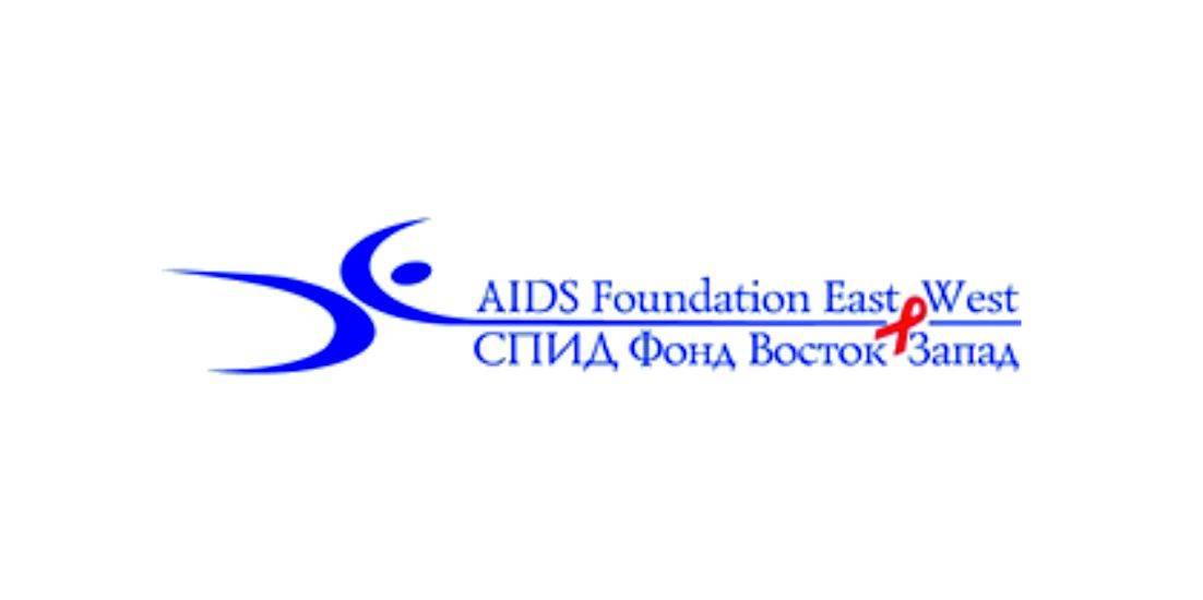 СПИД Фонд Восток-Запад