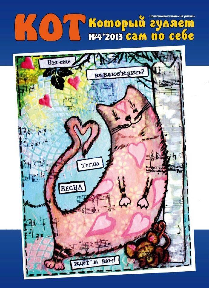 Газета «Кот»