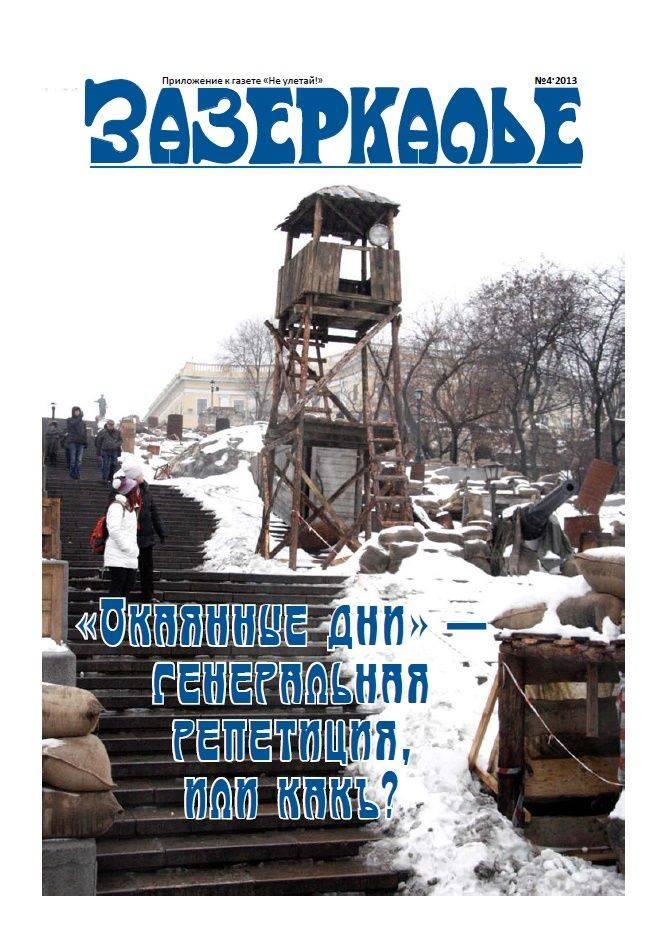Газета «Зазеркалье»