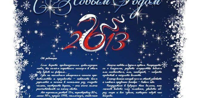 «Не улетай» № 86, 2012 г.