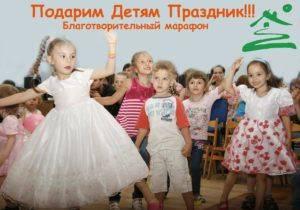 Maraphone childrendance orange