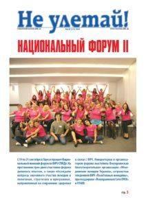 119-2016-ne-uletay