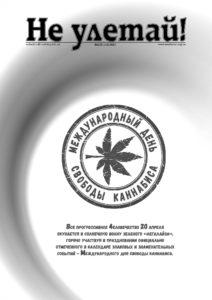 Ne uletay-122-2017