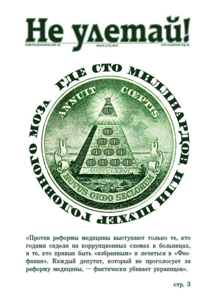 Газета «Не улетай»