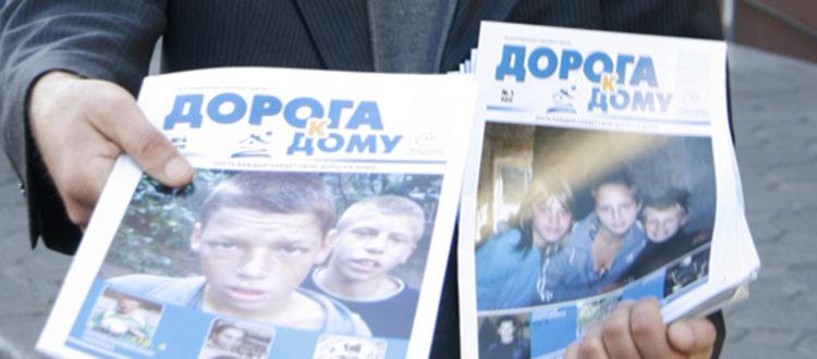 Распространение уличной прессы