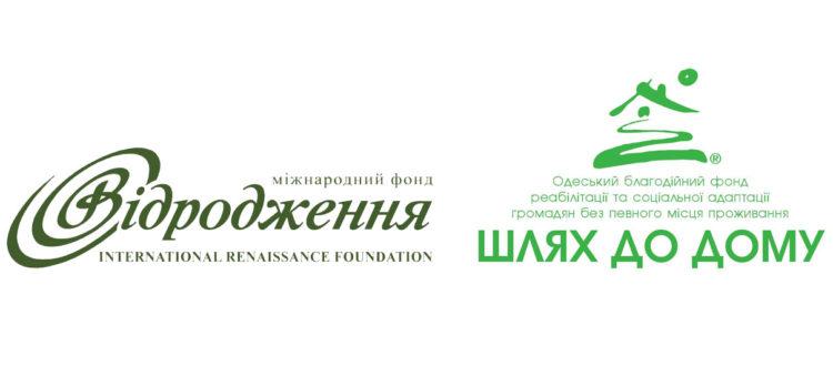 Одесский благотворительный фонд начал реализацию проекта по обеспечению устойчивости услуг снижения вреда в Одесском регионе