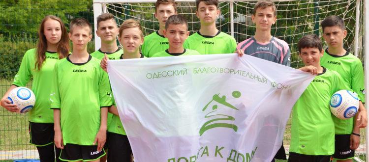 Юные футболисты из «Дороги к Дому» едут на большой футбольный турнир!