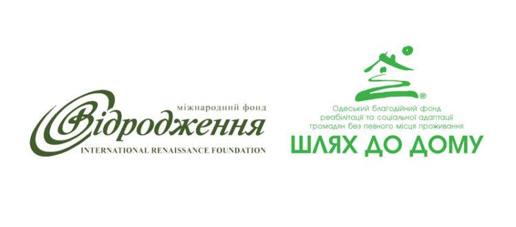 Устойчивость услуг снижения вреда в Одесском регионе