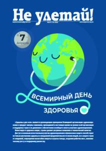 Ne uletay-127-2018