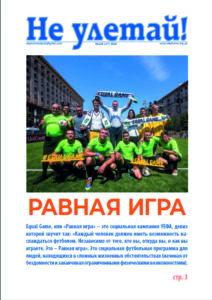 Ne uletay-128-2018