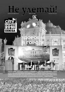 Ne uletay-130-2018-corr