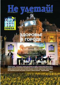 Ne uletay-130-2018-print