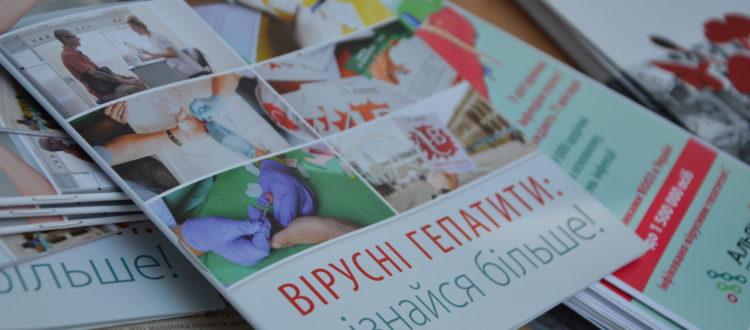 ОБФ «Шлях до Дому» став співорганізатором просвітницької акції, присвяченої боротьбі з вірусними гепатитами