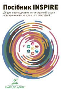 INSPIRE_Handbook-ukr-cover