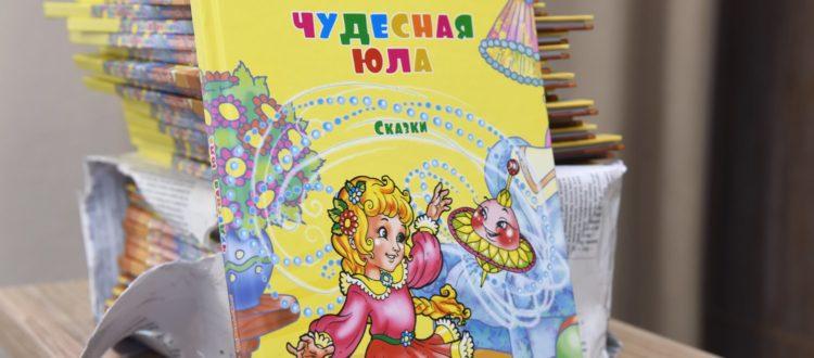 Презентация книги «Чудесная Юла» Елены Дукельской