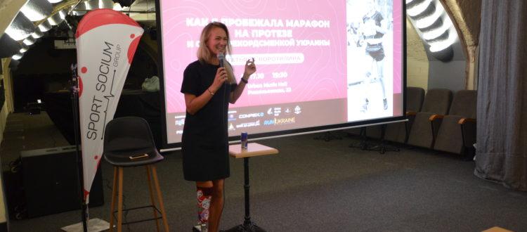 Лекция Татьяны Воротилиной в рамках проекта «Спорт Ради Детей»