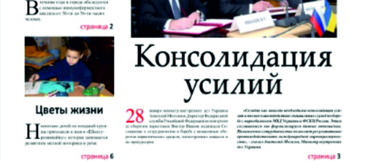 """""""Не улетай"""", №67 (2011)"""