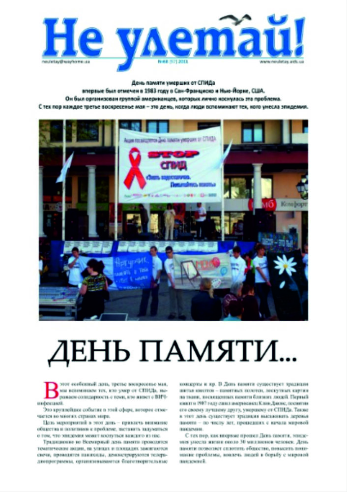 Newspaper «Don't fly away»