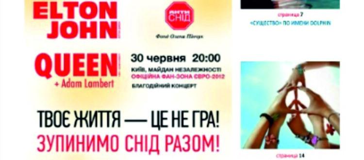 """""""Не улетай"""", №80 (2012)"""
