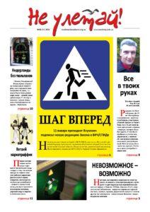 Ne uletay-66-2011-draft-3
