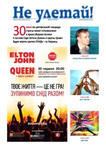Ne uletay-80-2012