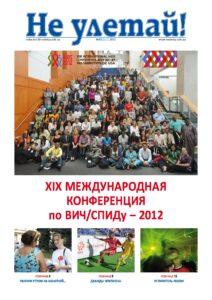 Ne uletay-82-2012