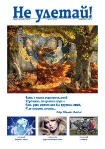 Ne uletay-83-2012