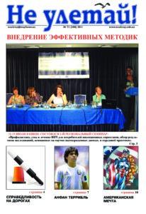 ne-uletay-71-2011