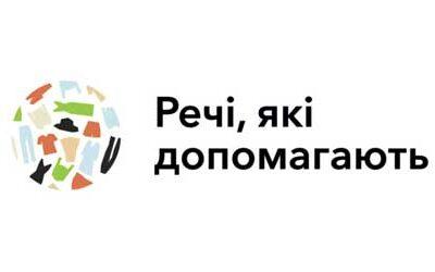 Детский Фонд ООН ЮНИСЕФ в Украине