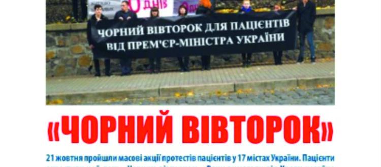 """""""Не улетай (Не улітай)"""", №108 (2014)"""