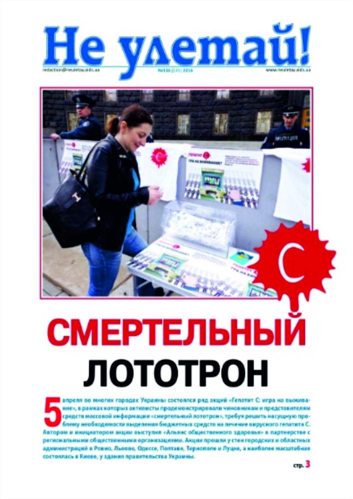 Газета «Не улетай» –  Страница 2
