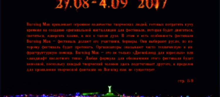 """""""Не улетай"""", №124 (2017)"""