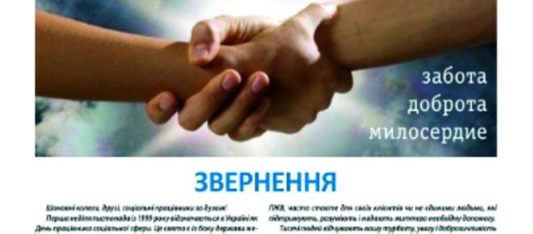 """""""Не улетай"""" (""""Не улітай""""), №85 (2012)"""