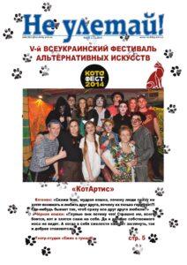 Ne uletay-101-2014