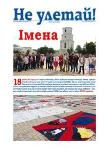 Ne uletay-103-2014