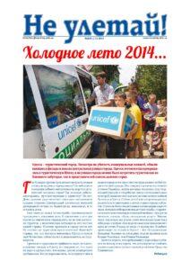 Ne uletay-104-2014-corr-2