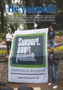 Ne uletay-105-2014_корр
