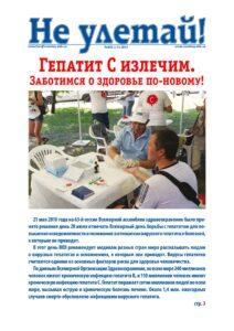 Ne uletay-106-2014
