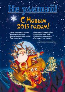 Ne uletay-110-2014