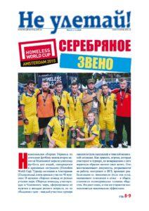 Ne uletay-112-2015-final