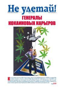 Ne uletay-113-2015