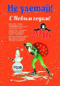 Ne uletay-114-2015-print