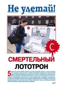 Ne uletay-116-2016 (2)