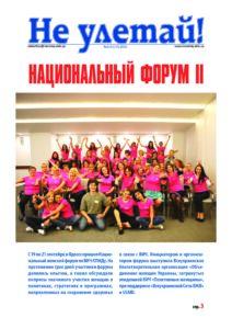 Ne uletay-119-2016-print