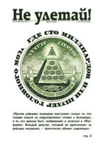 Ne uletay-123-2017-print