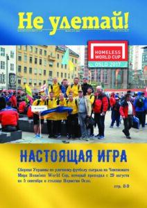 Ne uletay-125-2017-print