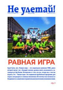 Ne uletay-128-2018-print